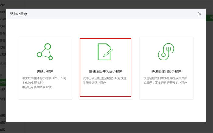 如何利用认证淘客公众号快速注册并免费关联认证淘客小程序