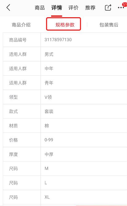 京东店铺的商品信息怎么完善?要注意什么问题?