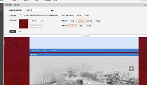 淘宝店铺的页面背景图如何设置?操作流程是什么?