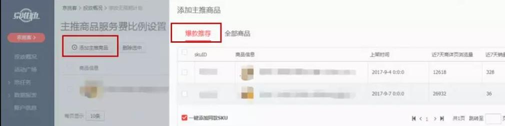 京挑客三大新功能上线!