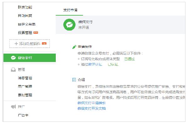 微信订阅号有支付功能吗?微信订阅号怎样开通微信支付功能?