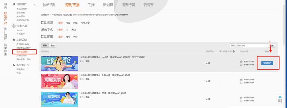 2018年淘宝盛夏清仓活动怎么报名?活动详情规则是什么?