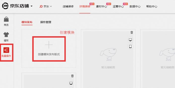 国庆京东延迟发货公告免费一键挂是如何使用的?