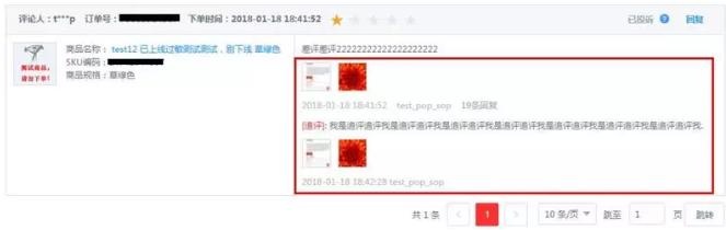 京东商品评价管理功能优化上线!