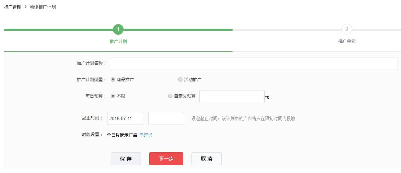 京东快车推广计划名称如何写?有什么要求?