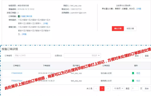 京东标错价格订单报备系统上线公告