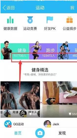 """利用腾讯系之QQ""""运动""""功能引流流程! 第4张"""