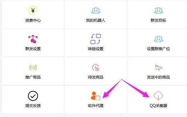 淘宝客微信发单机器人防封手机版功能列表