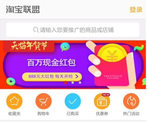 手机淘宝联盟app怎么使用具体说明流程