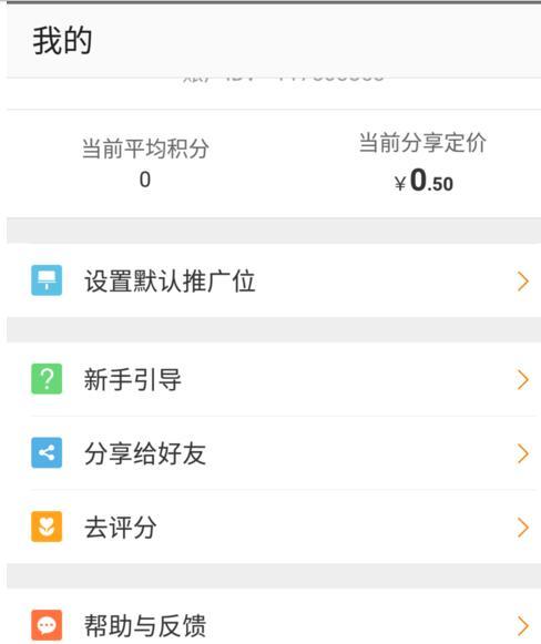 手机淘宝联盟app怎么推广具体步骤 赚钱 第5张