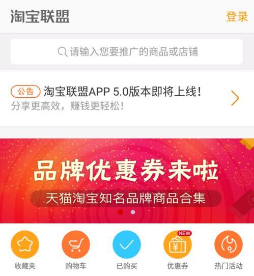 手机淘宝联盟app怎么推广具体步骤 赚钱 第2张