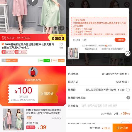 淘宝京东拼多多三合一优惠券返利网站原来是这样来的