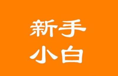 无货源店铺淘客精细化运营,新手开店技巧全面指南!