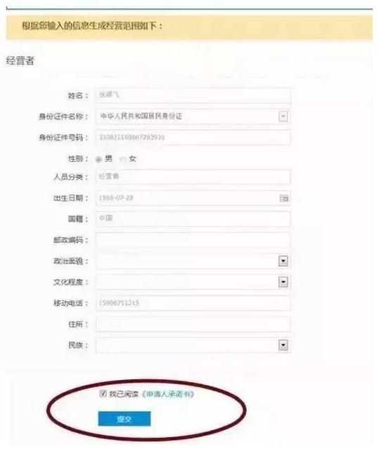 2019年淘宝商家电子营业执照申请流程 淘宝店铺 第9张