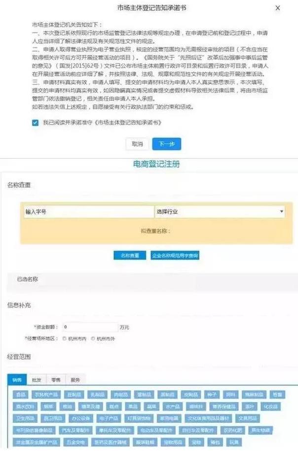 2019年淘宝商家电子营业执照申请流程 淘宝店铺 第8张