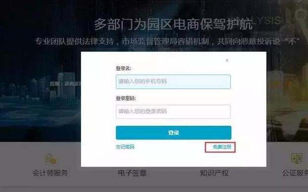 2019年淘宝商家电子营业执照申请流程 淘宝店铺 第4张