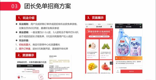 京东双11团长免单有哪些招商方案?可以给商家带来哪些好处? 第3张