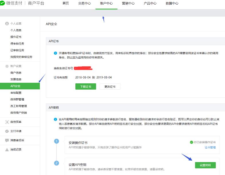 京东拼多多蘑菇街小程序对接微信支付详细教程 第4张