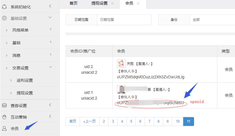 京东拼多多蘑菇街小程序对接微信支付详细教程 第8张