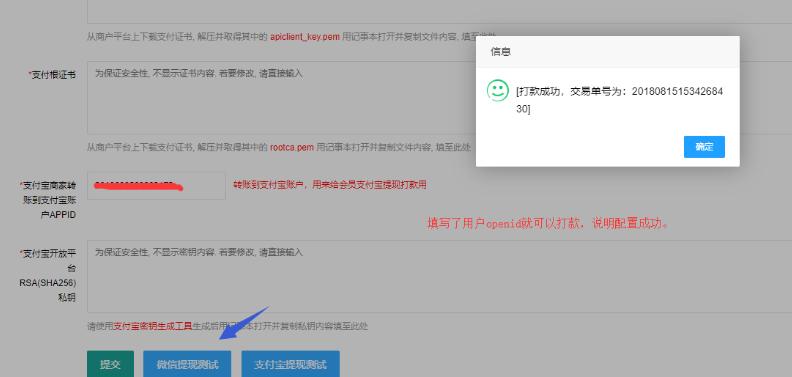 京东拼多多蘑菇街小程序对接微信支付详细教程 第9张