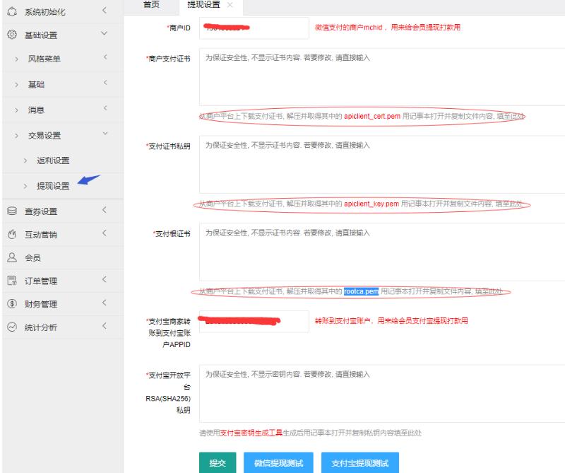 京东拼多多蘑菇街小程序对接微信支付详细教程 第7张