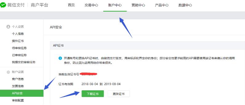京东拼多多蘑菇街小程序对接微信支付详细教程 第6张