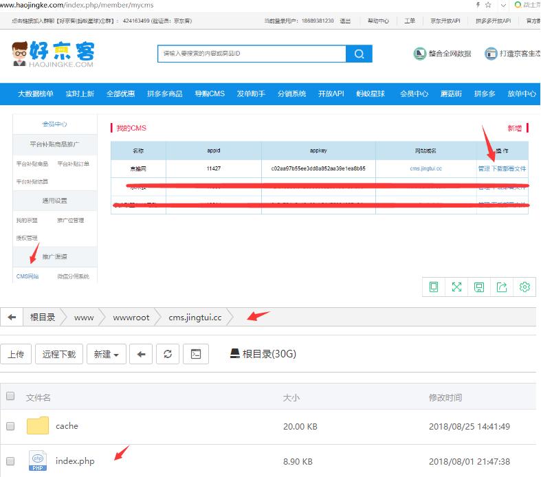 如何搭建一个京东客cms导购推广网站 第3张