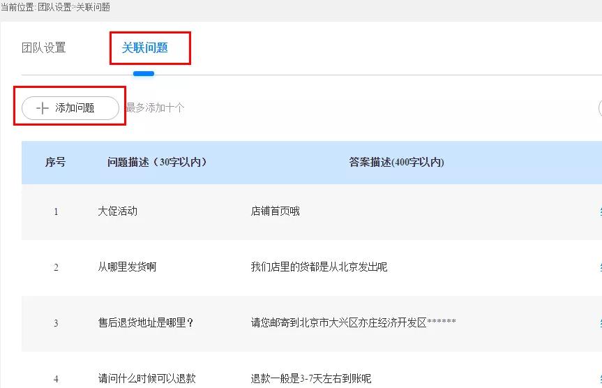 京东咚咚自动回复菜单之数据统计逻辑更新 第1张