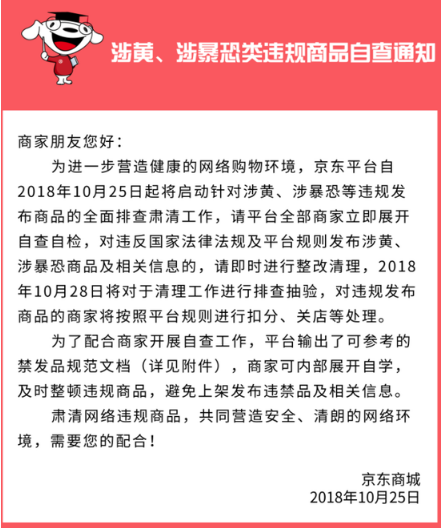 京东通告开始清理涉黄涉暴恐等商品,自查通知!