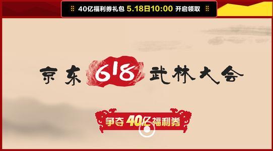 京东618和双11优惠活动哪个更便宜?