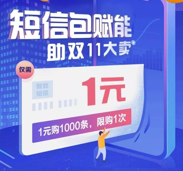 双11京东短信营销怎么使用