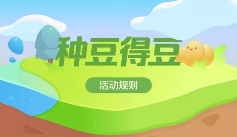2018年双11京东有哪些优惠券活动?种豆得豆使用教程