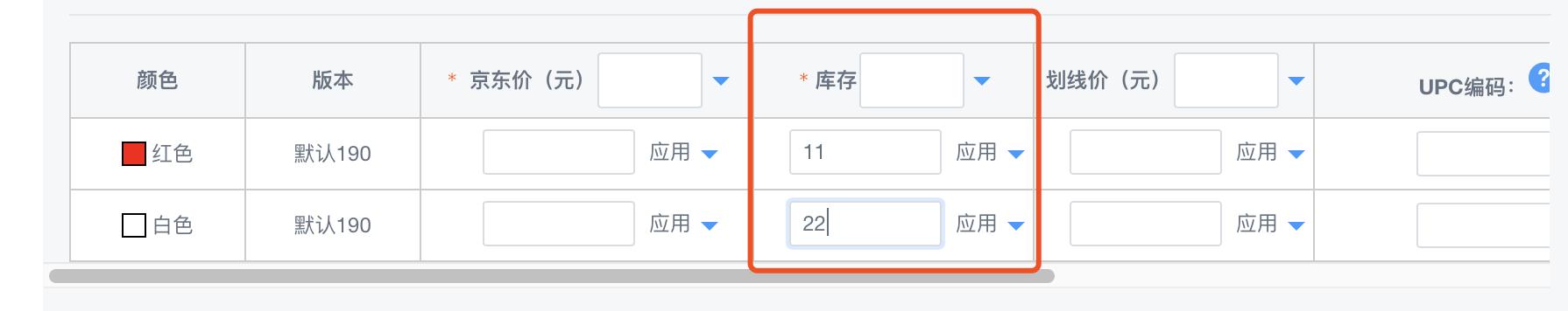 京东sop库存数量设置(非入仓)使用教程 第2张
