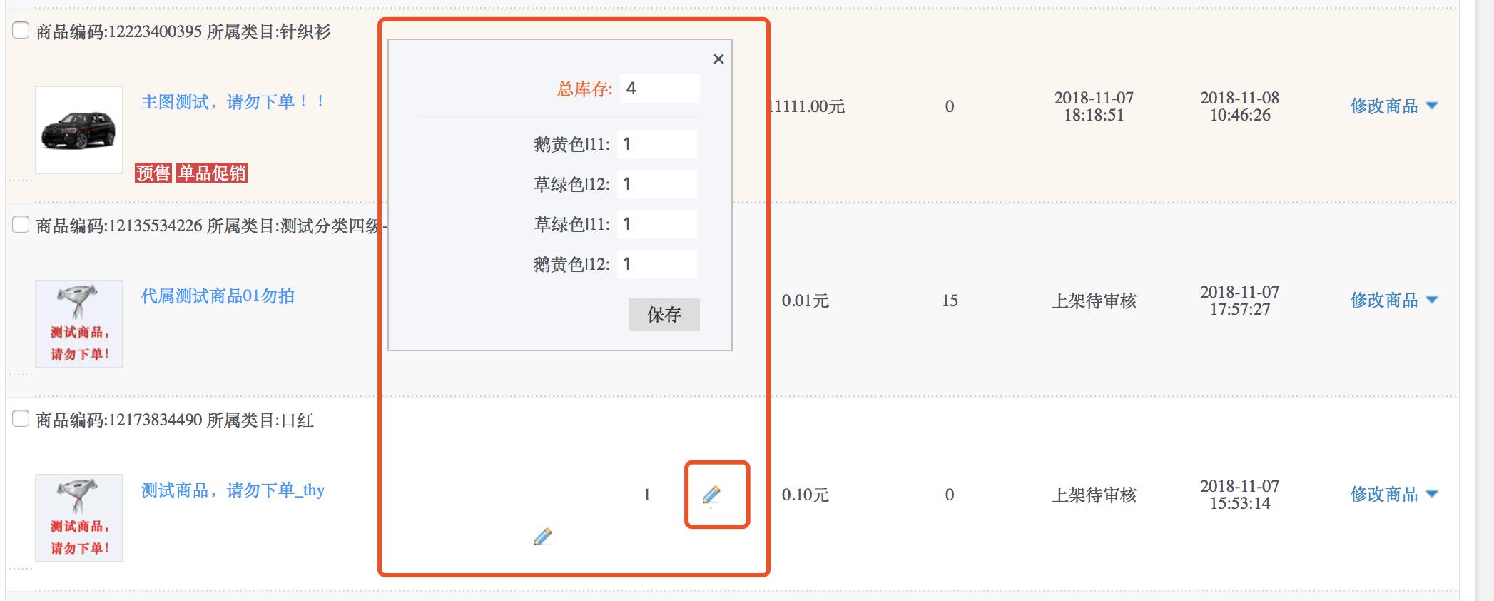 京东sop库存数量设置(非入仓)使用教程 第3张