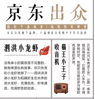京东金融出众微信小程序使用教程?