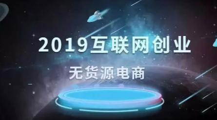 2019年淘宝店群精细化运营教程 赚钱 淘宝店群 第1张