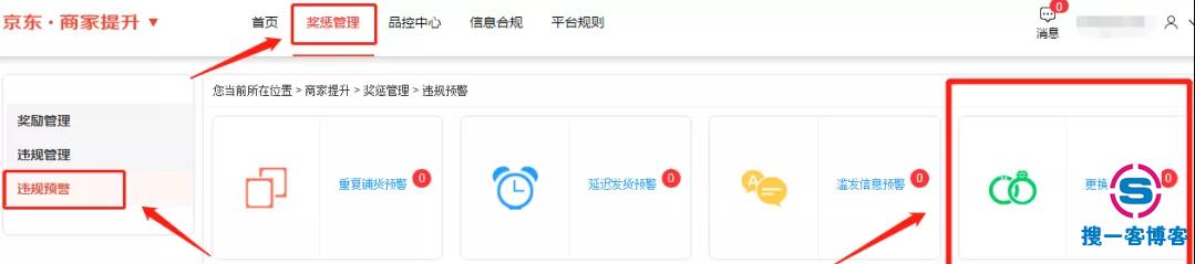京东商品违规预警提醒功能更换通知