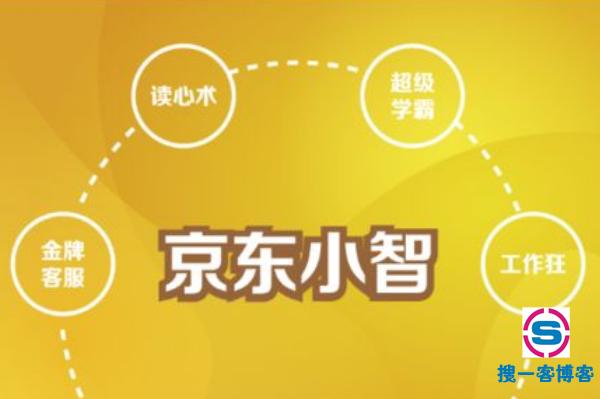 京东小智新功能:自动转人工和人工直使用教程?