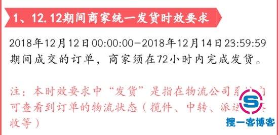 2019年京东双12发货是哪些规定? 第1张