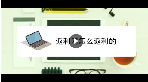 微信返利机器人制作流程?微信返利机器人可靠吗?