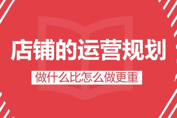 2019年京东店铺运营方案怎么规划?