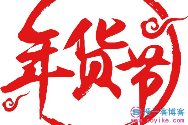 2019年京东双11和年货节优惠活动哪个全家?2019年家电年货节怎么玩