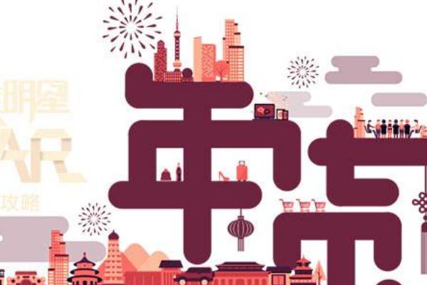 2019年京东年货节logo如何设置?