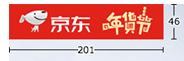 2019年京东年货节logo如何设置? 第2张