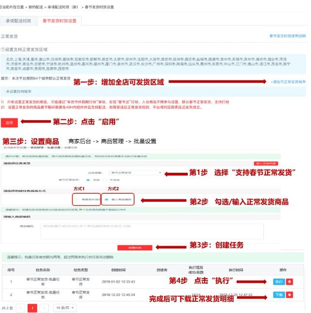2019年春节京东发货时效在哪里可以设置的? 第2张
