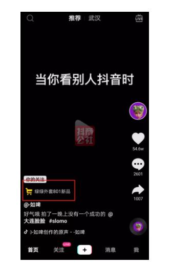 2019抖音淘客怎么做?