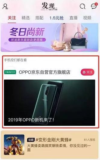 京东发现频道投票PK赛如何使用?
