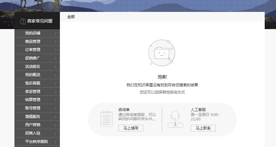 京东商家帮助中心上模糊搜索功能如何操作?