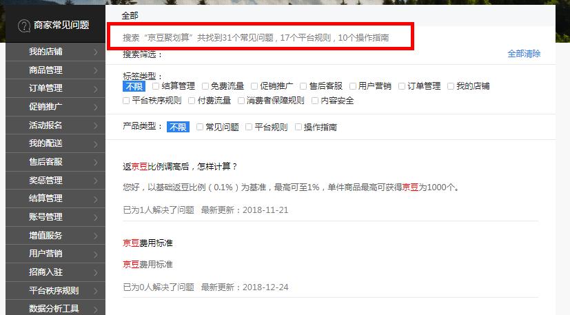 京东商家帮助中心上模糊搜索功能如何操作? 第3张