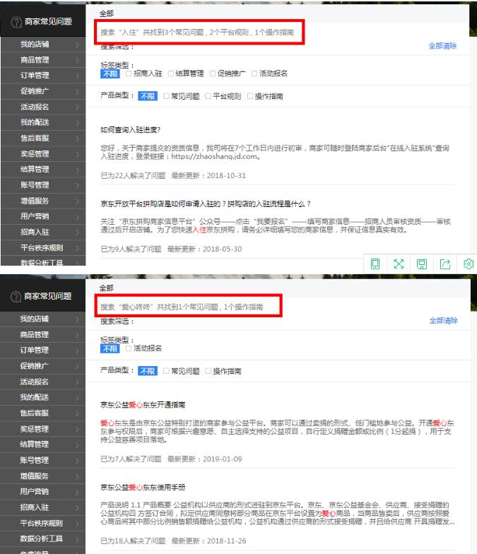 京东商家帮助中心上模糊搜索功能如何操作? 第7张